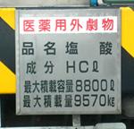 hcl01